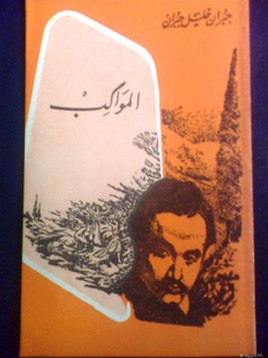 cover image of المواكب