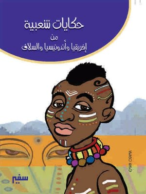 cover image of حكايات شعبية من إفريقيا و أندونيسيا و السلاف