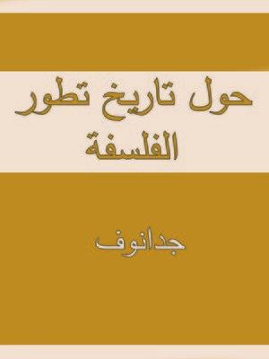 cover image of حول تاريخ تطور الفلسفة