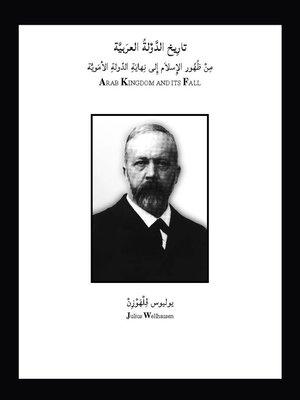 cover image of تاريخ الدولة العربية :من ظهور الاسلام الى نهاية الدولة الاموية