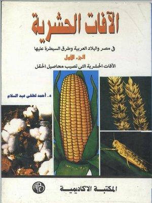 cover image of الآفات الحشرية - الجزء الأول