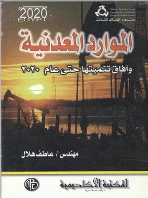 cover image of الموارد المعدنية و أفاق تنميتها حتى عام 2020