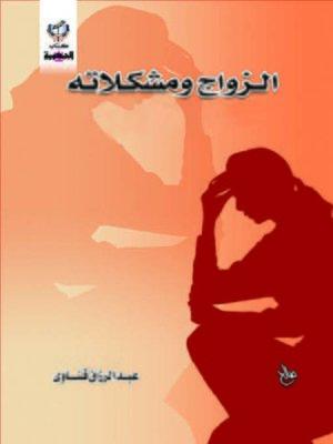cover image of الزواج و مشكلاته