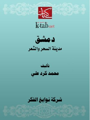 cover image of دمشق