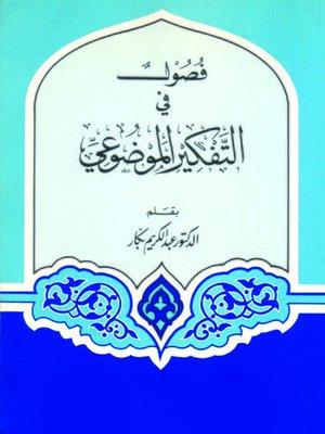 cover image of فصول في التفكير الموضوعي