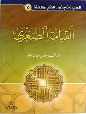cover image of (اليوم الآخر (القيامة الصغرى