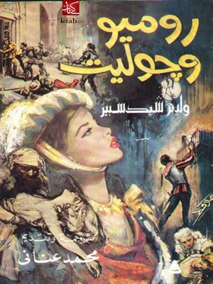 cover image of روميو وجوليت