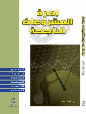 cover image of إدارة المشروعات الناجحة