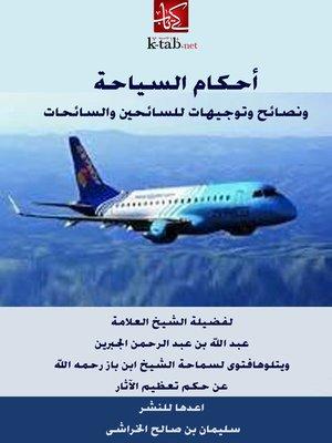 cover image of احكام السياحة ونصائح وتوجيهات للسائحين والسائحات