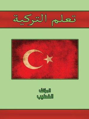 cover image of تعلم التركية