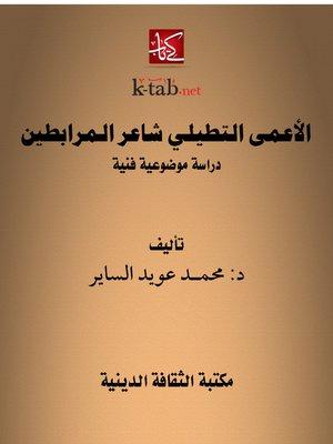 cover image of الأعمى التطيلي شاعر الـمرابطين