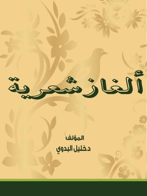 cover image of ألغاز شعرية