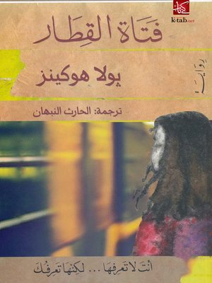 cover image of فتاة القطار