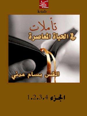 cover image of تاملات فى الحياة المعاصرة