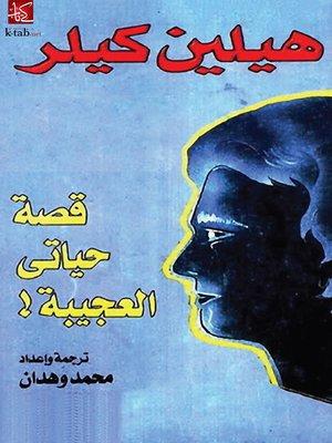 cover image of قصة حياتى العجيبة