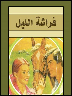 cover image of فراشة الليل