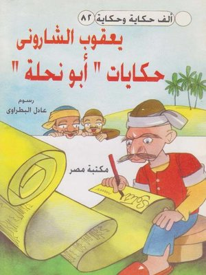 cover image of حكايات ابو نحلة