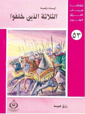 cover image of الثلاثة الذين خلفوا