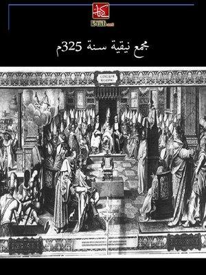 cover image of مجمع نيقية سنة ٣٢٥ م