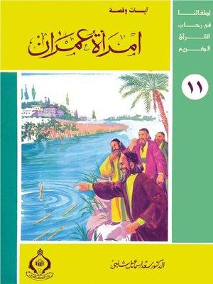 cover image of أطفالنا فى رحاب القرآن الكريم - امرأة عمران