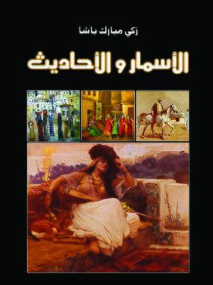 cover image of الأسمار والأحاديث