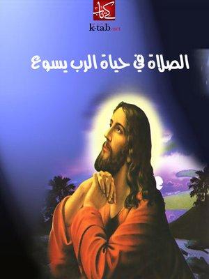 cover image of الصلاة في حياة الرب يسوع
