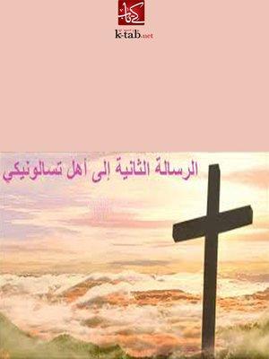 cover image of الرسالة الثانية إلى أهل تسالونيكي