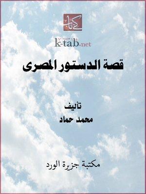 cover image of قصة الدستور المصري