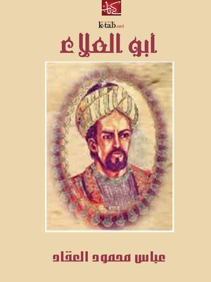 cover image of أبو العلاء