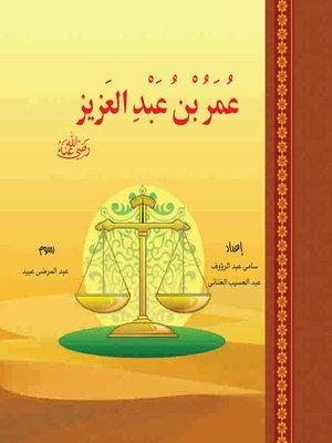 cover image of الخلفاء الراشدون - عمر بن عبد العزيز