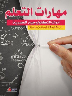 cover image of مهارات التعلم