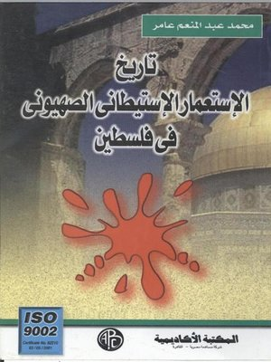 cover image of تاريخ الاستعمار الاستيطانى الصهيونى فى فلسطين