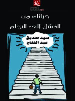 cover image of حياتك من الفشل إلى النجاح