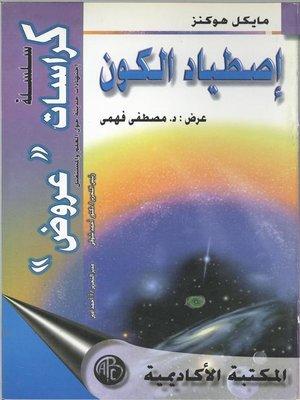 cover image of إصطياد الكون