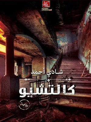 cover image of كالتشيوا