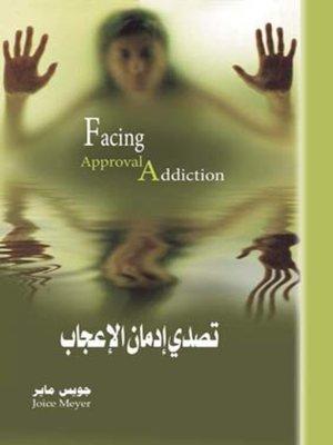 cover image of تصدى إدمان الإعجاب