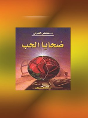 cover image of ضحايا الحب