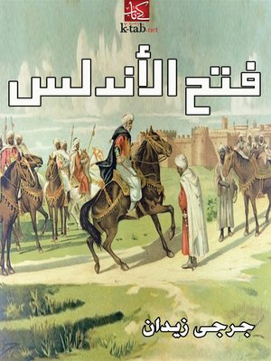 cover image of فتح الأندلس