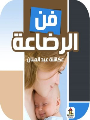 cover image of فن الرضاعة