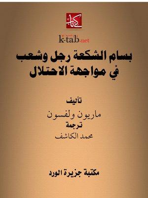 cover image of بسام الشكعة رجل وشعب في مواجهة الاحتلال