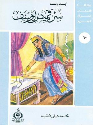 cover image of (60)سر قميص يوسف