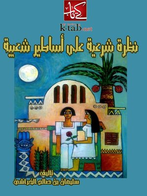 cover image of نظرة شرعية على أساطير شعبية