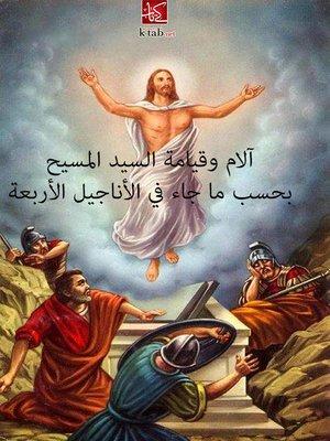 cover image of آلام وقيامة السيد المسيح بحسب ما جاء في الأناجيل الأربعة