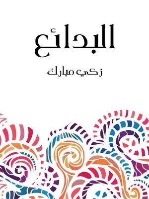 cover image of البدائع