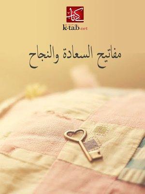 cover image of مفاتيح السعادة والنجاح