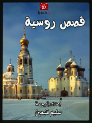 cover image of قصص لروسية
