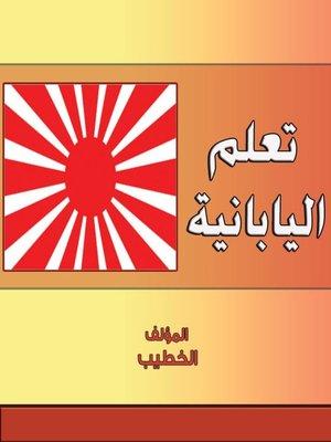 cover image of تعلم اليابانية