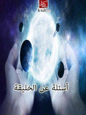 cover image of اسئلة عن الخليقة