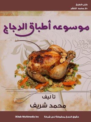 cover image of موسوعة أطباق الدجاج
