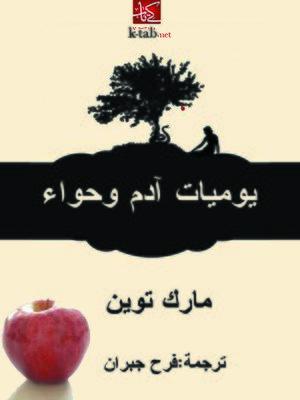 cover image of يوميات آدم وحواء